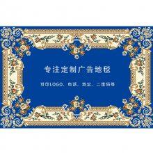 天津广告地毯厂_丝圈广告商用地垫