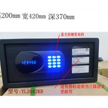 宾馆保险箱厂家、上海悦励箱柜制造有限公司、电子密码保险箱、双钥匙保险箱、保管箱