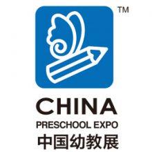 2020中国国际学前教育及装备展览会