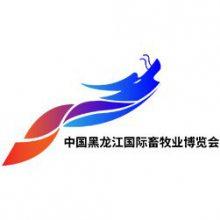 """2021""""中国黑龙江国际畜牧业博览会"""""""