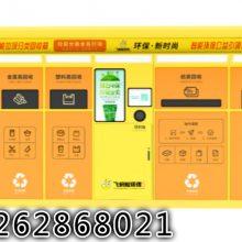 智能垃圾分类箱 社区街道校园垃圾分类箱分 垃圾智能回收房