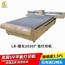理光g5uv打印机 3d图案喷绘机 浮雕光油塑料外壳丝印机