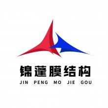 义乌市锦蓬膜结构工程有限公司