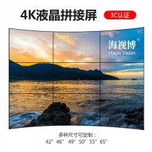 46寸三星液晶拼接屏陕西厂家 4K高清led显示屏现货