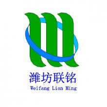 潍坊联铭环境工程有限公司