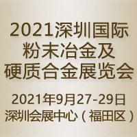 2021深圳国际粉末冶金及硬质合金展览会