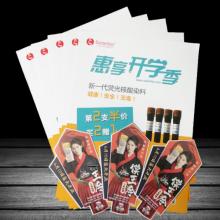 企业画册定制,教育书刊杂志排版设计,彩页设计,宣传小册子设计印刷