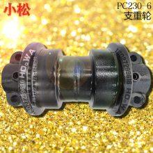 KOMATSU/小松PC230-6挖机支重轮 小松230挖机底轮