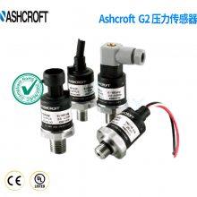 美国进口ASHCROFT雅斯科 G2压力变送器 液压气压油压力传感器