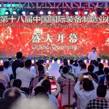 2020第十九届中国***装备制造业博览会