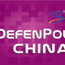 2020第五届广东(广州)***科技***暨海事防务展
