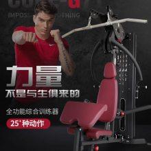 美国速尔G71综合训练器大型多功能力量家用组合健身器材运动器械单人