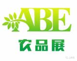 2021第十一届上海国际现代农业品牌产品展览会