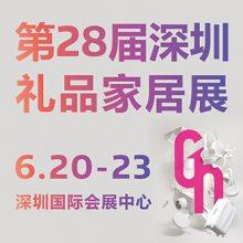 第二十八届中国(深圳)***礼品、工艺品、钟表及家庭用品展览会
