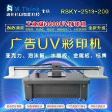 瑞斯科印 广告UV打印机 UV彩绘机 UV喷绘机 i3200UV打印机