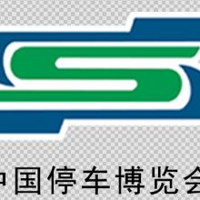 2021***十三届中国国际城市停车产业博览会