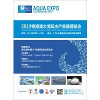 2019年粤港澳大湾区水产养殖博览会