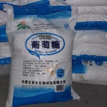 山东食品级葡萄糖出厂价