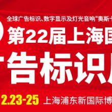 第22届上海国际广告标识展(SIGN CHINA 2022)