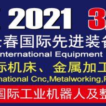 2021第13届中国长春***先进装备制造业博览会