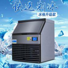 浩博制冰机商用奶茶店140kg大容量全自动KTV月牙制冰机方块造冰机
