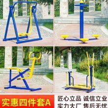 室外健身器材运动户外公园小区广场社区老年人新农村体育用品路径