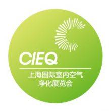 2021CIEQ第十八届上海国际室内空气净化展览会