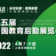 CCLE 2022第五届中国教育后勤展览会