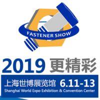 螺丝世界2019中国上海***紧固件工业博览会 上海紧固件展