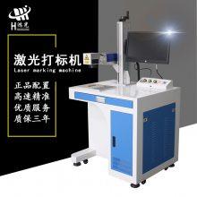 光纤激光打标机金属UV紫外激光雕刻机五金模具镭射打码机