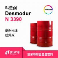科思创Desmodur N 3390水性固化剂 胶粘剂用固化剂 北京凯米特