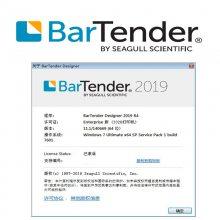 条码设计软件自动化版Bartender标签打印软件版本2019