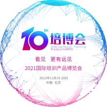 2021第十届国际培训产品博览会