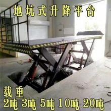剪叉式升降平台 电动液压式升降机 2吨3吨5吨地坑式举升机 厂房升降机 小型电动升降平台