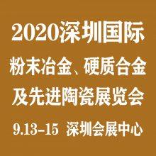 2020深圳***粉末冶金、硬质合金及先进陶瓷展览会