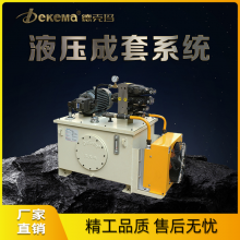 德克玛100L液压系统机床控制***液压站
