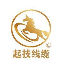 上海起技电线电缆有限公司