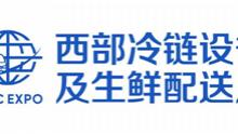 第七届中国西部国际冷链设备及生鲜配送展览会