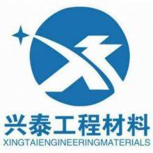 莱芜市兴泰工程材料有限公司