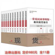 2020新书 常见民商事纠纷裁判规范指引全11卷 秦德平总主编 法律出版社
