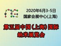 第五届上海***纳米材料及应用展览会