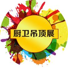 2021东北(长春)第九届国际厨卫电器、集成吊顶展览会