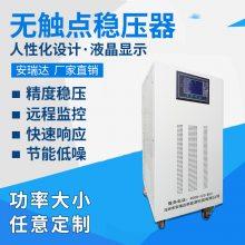 因为有你,所以安全!低压电器***,安瑞达新能源推出滤波抗干扰,智能静音系列电子稳压器,让您爱上安瑞