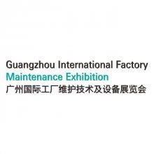 2021广州国际工厂维护技术及设备展览会