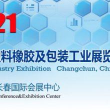 2021第13届东北(长春)塑料橡胶及包装工业展览会