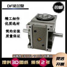口罩机分割器法兰型DF80 凸轮间歇分割器输出分割精度高