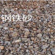 广州建筑混凝土钢渣 钢砂 广东广州钢渣生产厂家