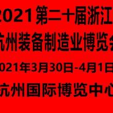 2021第二十届浙江(杭州)装备制造业博览会