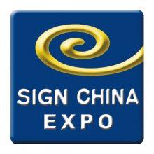 第21届上海国际广告标识展(SIGN CHINA 2021)