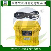 美国AMRON阿姆龙2810E 潜水电话机 重潜头盔对讲机